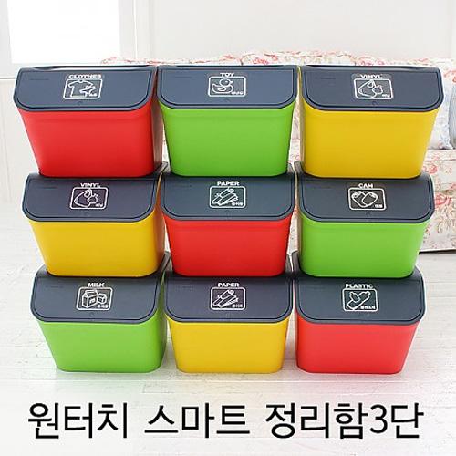 M [정광피에스아이] 원터치 스마트 정리함3단