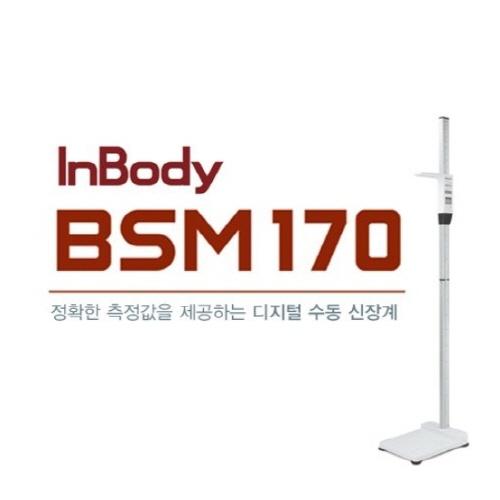 M 인바디 수동신장계 BSM170/BSM-170