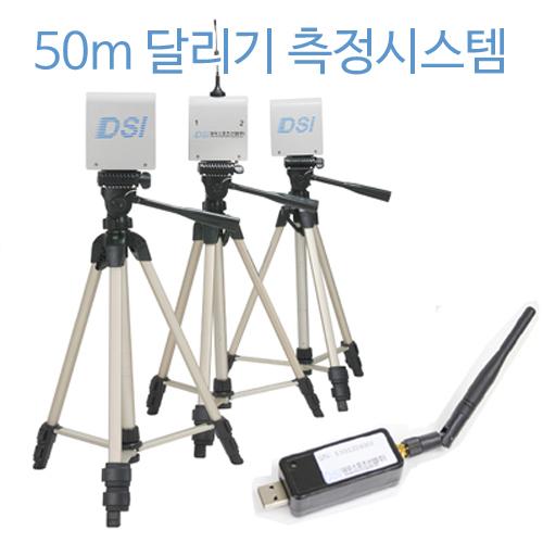 M [대우스포츠산업] PAPS측정장비 50m 달리기 측정시스템 DW-1765