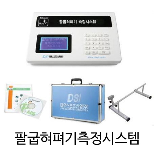 M [대우스포츠산업] PAPS측정장비 팔굽혀펴기측정시스템 DW-732
