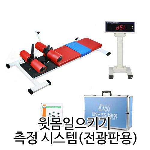 M [대우스포츠산업] PAPS측정장비 윗몸일으키기 측정 시스템(전광판용)