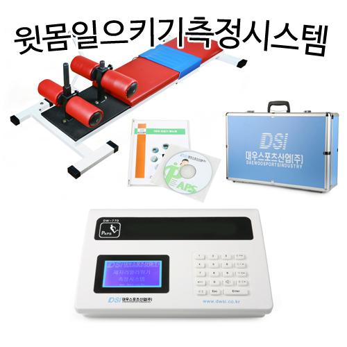 M [대우스포츠산업] PAPS측정장비 윗몸일으키기측정시스템,DW-731