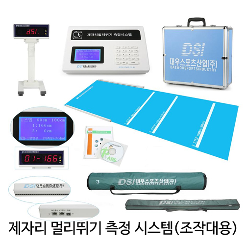 M [대우스포츠산업] PAPS측정장비 제자리 멀리뛰기 측정 시스템(조작대용) DW-770