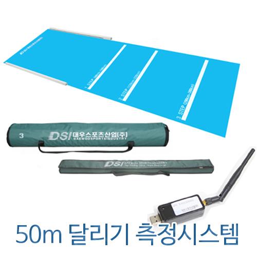 M [대우스포츠산업] PAPS측정장비 제자리멀리뛰기측정시스템 DW-1770