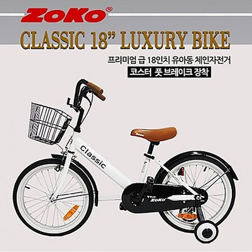 M [ZOKO] 조코 클래식 18인치 유아동 체인자전거/화이트