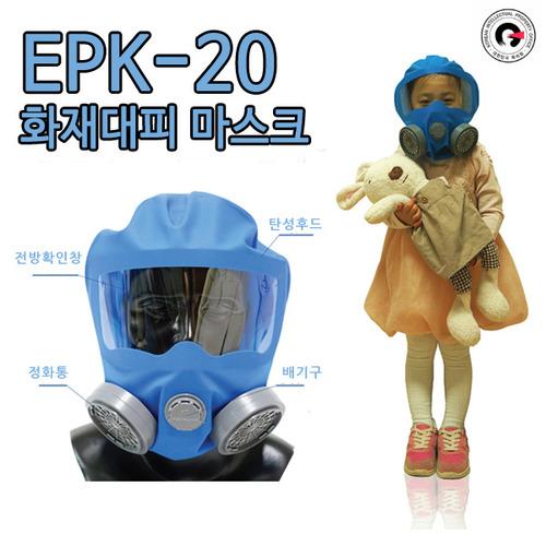 M [에코퓨어] 숨쉬기 편한 EPK-20 화재대피 마스크