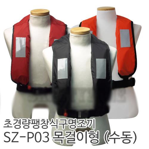 M [국산] 초경량팽창식구명조끼 SZ-P03 목걸이형(수동형)