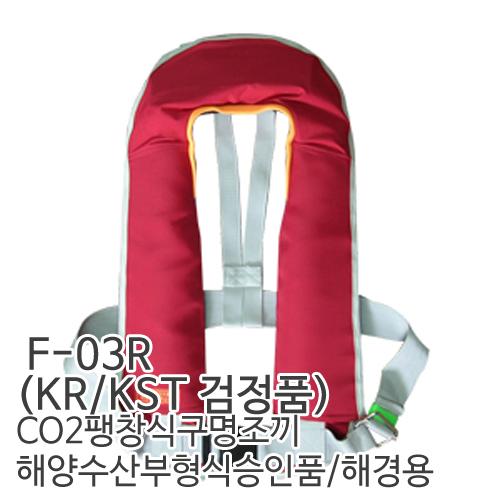 M [국산] F-03R (KR/KST 검정품)/CO2팽창식구명조끼