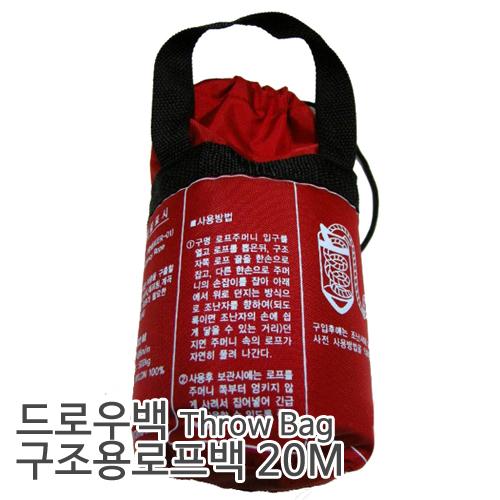 M [국산] 드로우백/Throw Bag/구조용로프백/20M