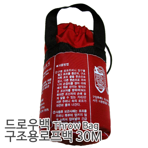 M [국산] 드로우백/Throw Bag/구조용로프백/30M