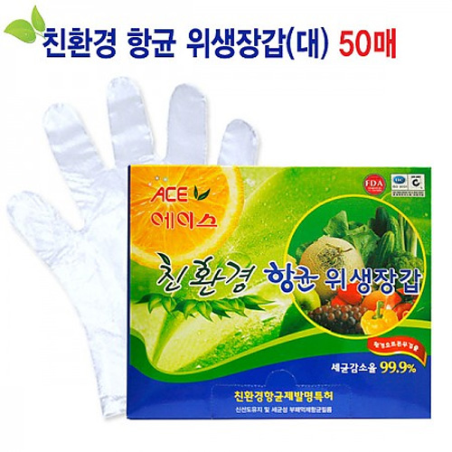 M [에이스] 친환경 항균 위생장갑(대) 50매