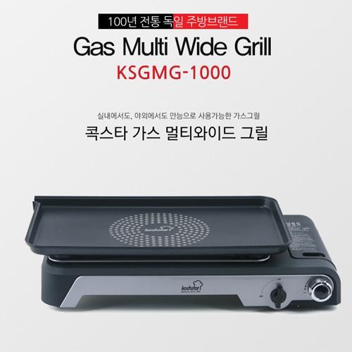 M [KOCHSTAR] 독일 콕스타 가스 멀티 와이드 그릴 KSGMG-1000