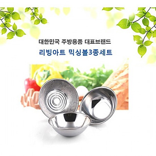 M [리빙아트] 믹싱볼3종