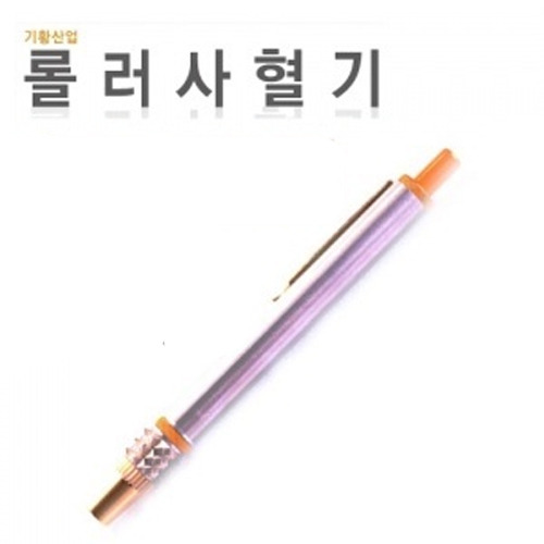 M [청훈] 기황 롤러사혈기