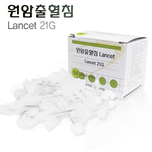 M [신원메디] 원암 출혈침 란셋 21G(50개입)