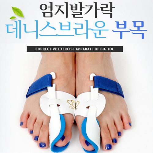 M [TOP] 탑건강 엄지발가락 데니스브라운 부목 TOP-03 (좌우 1세트)