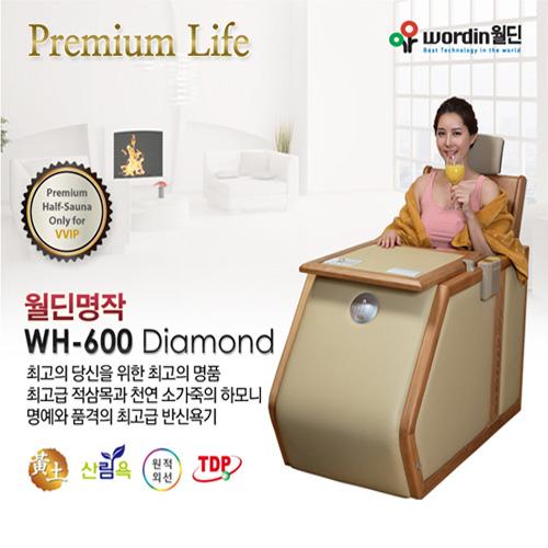 M [WORDIN] 윌딘 반신욕기 사우나기 WH-600 다이아몬드