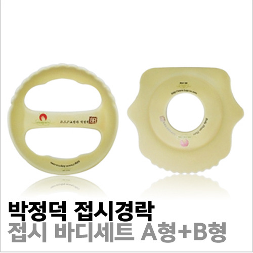M [박정덕BSP] 접시바디세트-일반날 행남자기/A+B