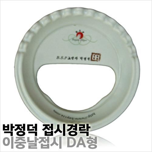 M [박정덕BSP] 이중날접시 DA형 바디 마무리용