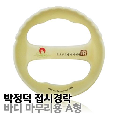 M [박정덕BSP] 바디마무리용 A형-일반날
