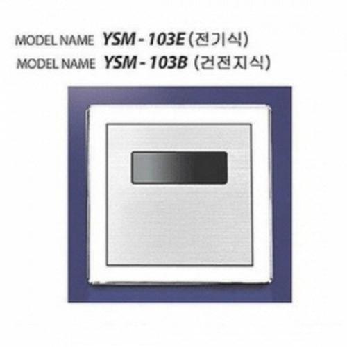 M [유성산업] 소변기센서 YSM-103B/건전지식