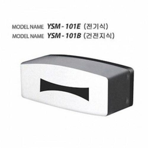M [유성산업] 소변기센서 YSM-101B/건전지식