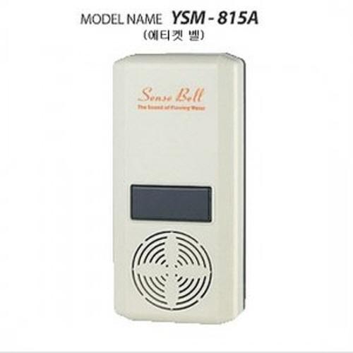 M [유성산업] 에티켓벨 YSM-815A