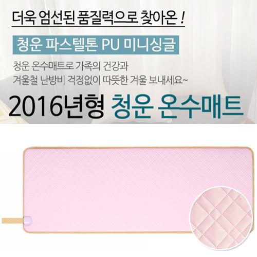 M [청운산업] PU파스텔톤 온수매트 미니싱글(연보라/180*70cm)