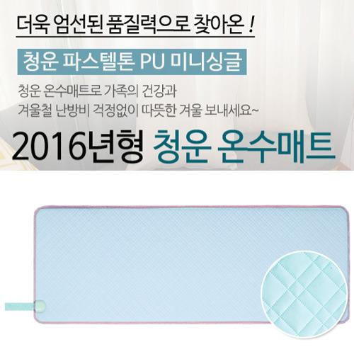 M [청운산업] PU파스텔톤 온수매트 미니싱글(연파랑/180*70cm)