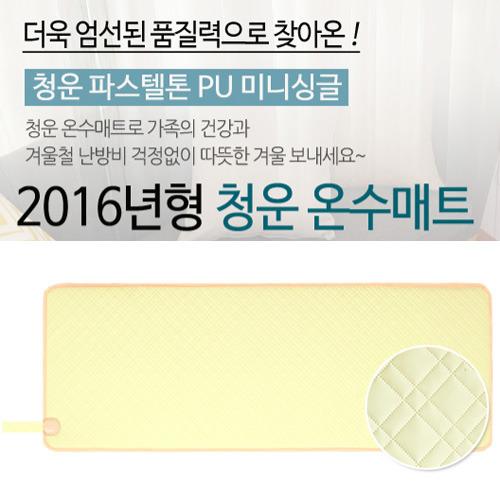 M [청운산업] PU파스텔톤 온수매트 미니싱글(연노랑/180*70cm)