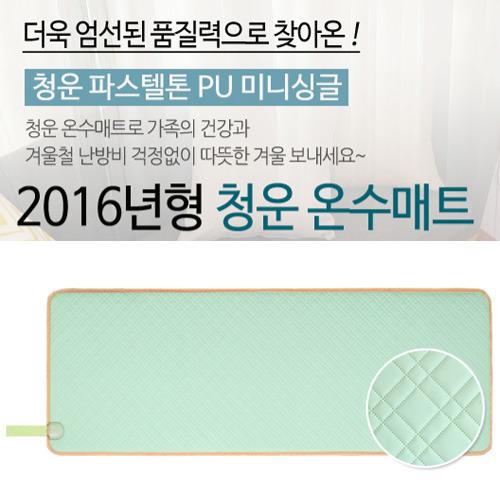M [청운산업] PU파스텔톤 온수매트 미니싱글(연초록/180*70cm)
