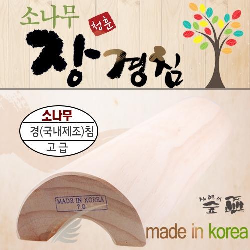 M [청훈] 소나무 장경침베개(6cm/6.5cm/7cm)