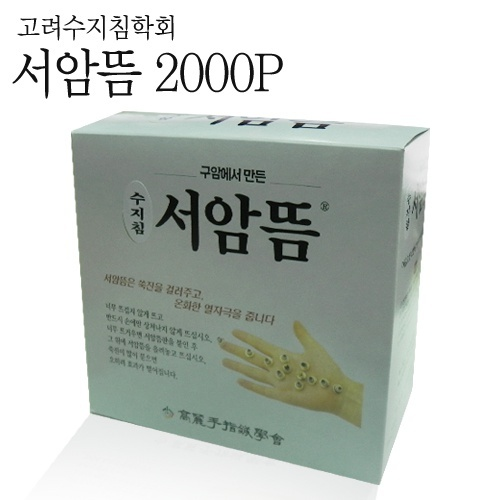 M [구암] 서암뜸(2000개 구점지100장 포함)
