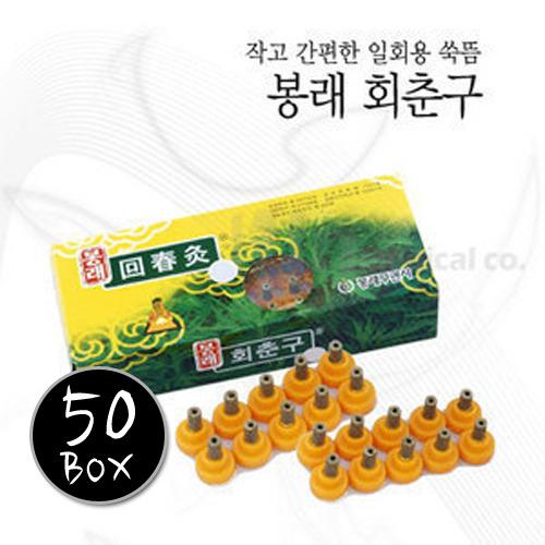 M [봉래구관사] 봉래회춘구 50box (강/중/약 선택)
