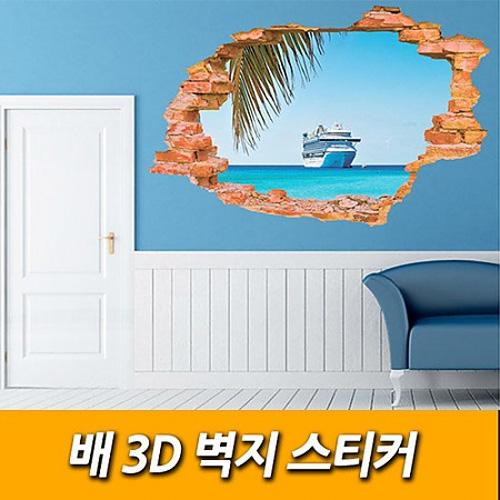 M [인테리어소품] 배 3D 벽지 스티커