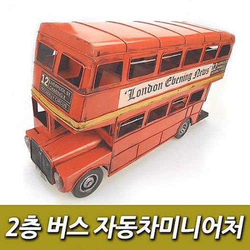 M [인테리어소품] 2층버스 자동차미니어처