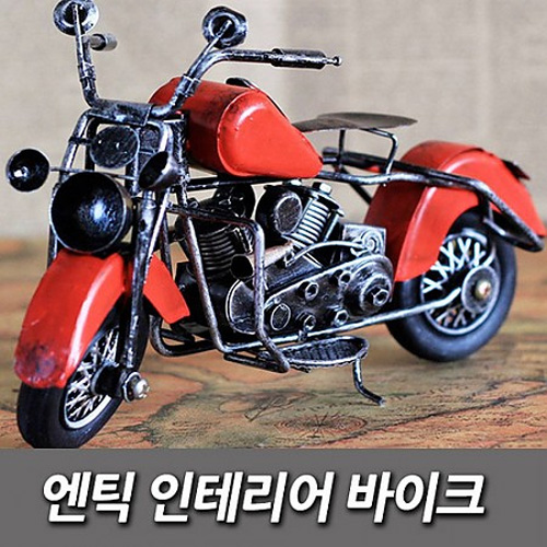 M [인테리어소품] 엔틱 인테리어 바이크