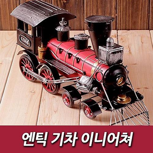 M [인테리어소품] 앤틱 기차 미니어처