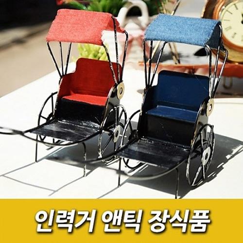 M [인테리어소품] 인력거 앤틱 장식품 (노랑,파랑,빨강 램덤발송)