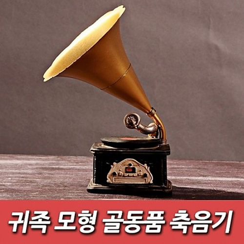 M [인테리어소품] 귀족 모형 골동품 축음기