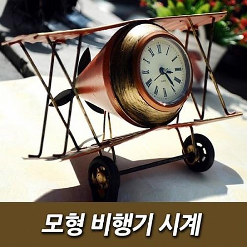 M [인테리어소품] 모형 비행기 시계(빨강,파랑램덤발송)