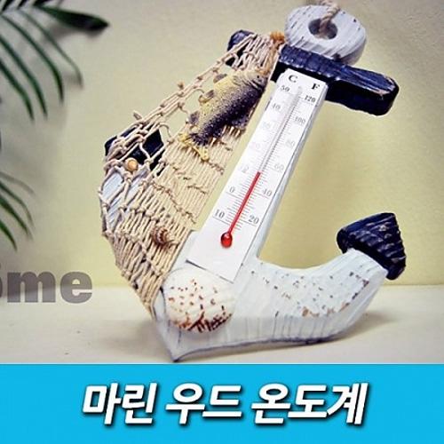 M [인테리어소품] 마린 우드 온도계