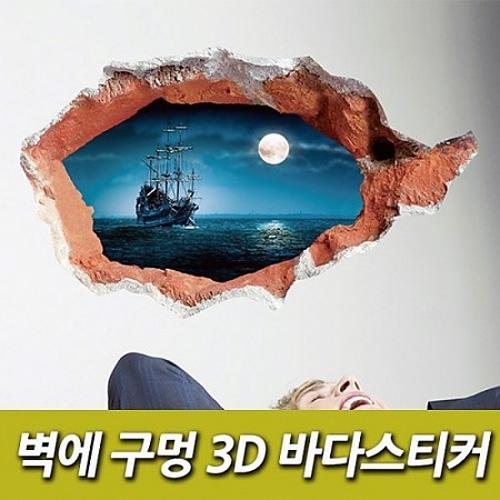 M [인테리어소품] 벽에 구멍 3D 바다스티커
