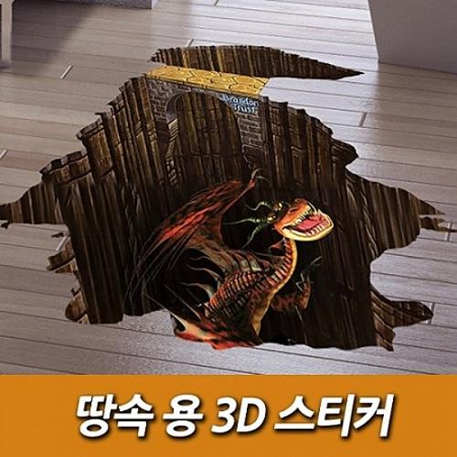 M [인테리어소품] 땅속 용 3D 스티커