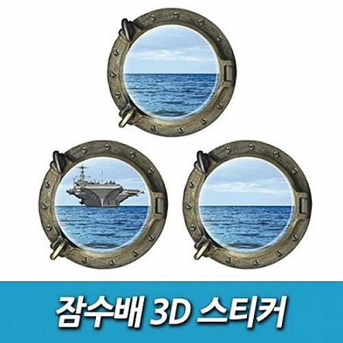 M [인테리어소품] 잠수배 3D 스티커