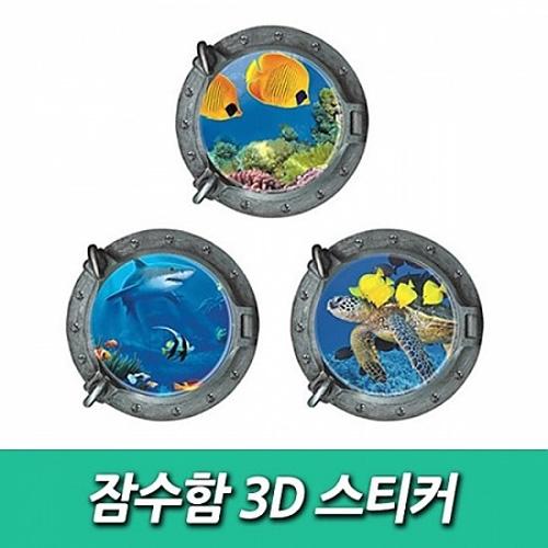 M [인테리어소품] 잠수함 3D 스티커
