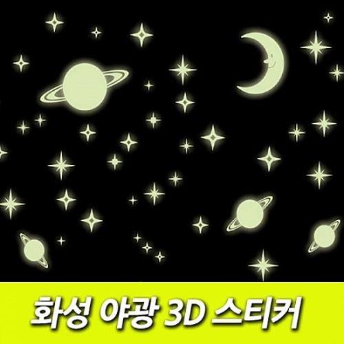 M [인테리어소품] 화성 야광 3D 스티커