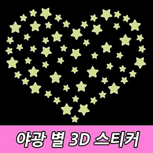 M [인테리어소품] 야광 별 3D 스티커