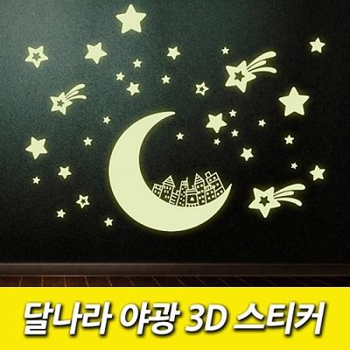 M [인테리어소품] 달나라 야광 3D 스티커