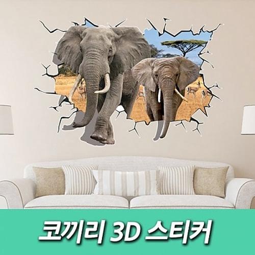 M [인테리어소품] 코끼리 3D 스티커